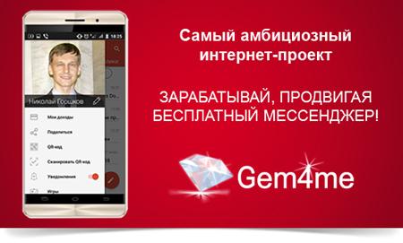 Мессенджер Gem4me - Gem4me Messenger